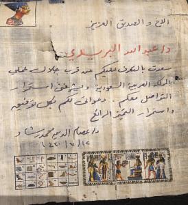 قصة الورق الإسلامي وتاريخه